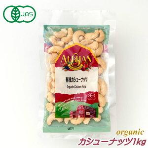 有機JAS カシューナッツ 1kg 業務用 ナッツ アリサン オーガニック 食塩不使用 無添加 無塩 ギフト