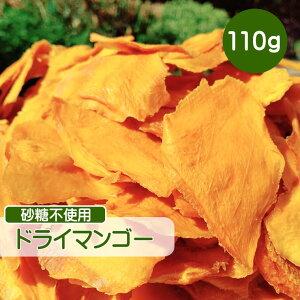 ドライフルーツ マンゴー 110g 砂糖不使用 無添加 アップルマンゴー 無糖 小分け ギフト チャック付き カトレヤフィールド