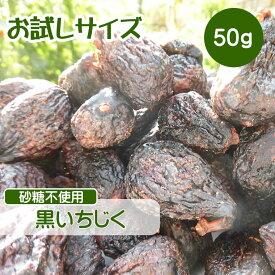 ドライフルーツ 黒いちじく 50g ポイント消化 砂糖不使用 無添加 いちじく 黒イチジク イチジク 無糖 小分け ギフト チャック付き お試しサイズ
