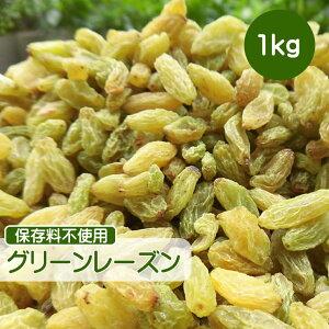 ドライフルーツ レーズン 1kg グリーンレーズン 砂糖不使用 無添加 ぶどう ブドウ 干しブドウ 無糖 大容量 ギフト チャック付き 送料無料