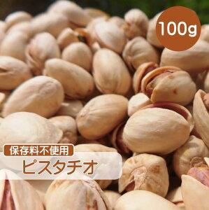ピスタチオ 100g ロースト ナッツ 小分け ギフト チャック付き 塩味 素焼き 送料無料