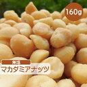 マカダミアナッツ 160g 無塩 ロースト ナッツ 小分け ギフト チャック付き 送料無料