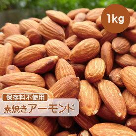 素焼きアーモンド 1kg 無塩 アーモンド 食塩不使用 アーモンド ロースト ナッツ 大容量 ギフト チャック付き 送料無料