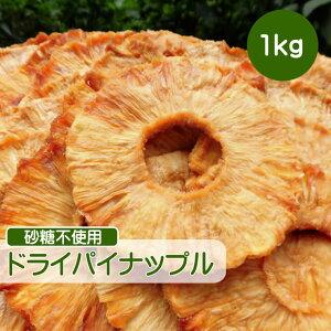 ドライフルーツ パイナップル 1kg 砂糖不使用 無添加 ドライパイナップル 無糖 大容量 ギフト チャック付き 送料無料 カトレヤフィールド