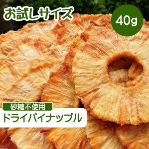 ドライフルーツ パイナップル 40g ポイント消化 ドライパイン 砂糖不使用 無添加 パイナップル 干しパイン 無糖 小分け ギフト チャック付き お試しサイズ