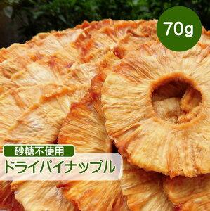 ドライフルーツ パイナップル 80g 砂糖不使用 無添加 ドライパイナップル 無糖 小分け ギフト チャック付き
