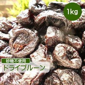 ドライフルーツ プルーン 1kg 砂糖不使用 無添加 ぷるーん 種抜き 無糖 ギフト チャック付き 大容量 送料無料