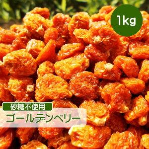 ドライフルーツ ゴールデンベリー 1kg ほおずき 砂糖不使用 無添加 ベリー 無糖 小分け ギフト チャック付き 大容量 送料無料