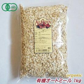 有機 オートミール シリアル 1kg アリサン オーガニック 無糖 ノンシュガー おやつ 朝食 ギフト 無添加 製菓 製パン 送料無料