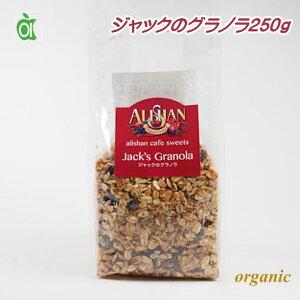 有機 ジャックのグラノラ 250g シリアル グラノーラ グラノラ アリサン オーガニック 無糖 ノンシュガー おやつ 朝食 ギフト 無添加 製菓 製パン 送料無料