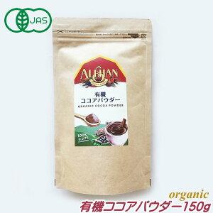 有機JAS ココア ココアパウダー 150g アリサン オーガニック 無糖 ノンシュガー おやつ ギフト 無添加 製菓 製パン