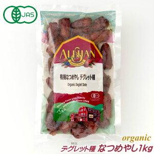 有機JAS なつめやし デーツ 1kg デグレット種 アリサン オーガニック ドライフルーツ 砂糖不使用 無添加 なつめ ナツメ なつめやし 無糖 ギフト