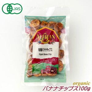 有機JAS バナナ 100g バナナチップス アリサン オーガニック ドライフルーツ ばなな 砂糖不使用 無添加 無糖 ギフト