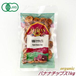 有機JAS バナナ 1kg バナナチップス アリサン オーガニック ドライフルーツ ばなな 砂糖不使用 無添加 無糖 ギフト