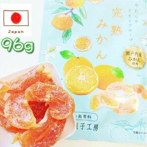 国産 完熟みかん 96g ドライフルーツ みかん 蜜柑 ミカン 日本産 日本製 オレンジ 国産ドライフルーツ