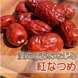 紅なつめ 150g ドライフルーツ 保存料不使用 砂糖不使用 ノンオイル オイル不使用 漢方 ノンシュガー 赤い なつめ 赤 紅棗 大紅棗