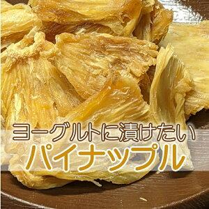 パイナップル 1kg ヨーグルト用 ドライフルーツ 砂糖不使用 無添加 ヨーグルト 無糖 パイン ドライパイン