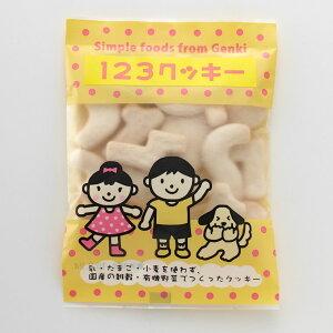クッキー 123クッキー 10袋 (25g) 有機原料 グルテンフリー 小麦不使用 卵不使用 特定原材料不使用 お菓子 ベビー 赤ちゃん 子供 キッズ 有機野菜