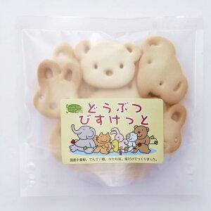 どうぶつびすけっと 2袋 (12枚) 卵不使用 乳不使用 お菓子 大人 家族 ベビー 赤ちゃん 子供 キッズ 自然派 おやつ