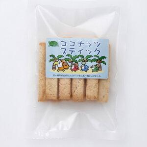 クッキー ココナッツスティック 2袋 (80g) 有機原料 卵不使用 お菓子 ベビー 赤ちゃん 子供 キッズ 有機
