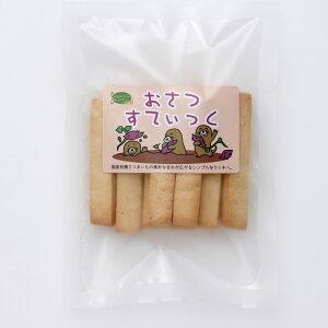 クッキー おさつすてぃっく 2袋 (80g) 有機原料 卵不使用 お菓子 ベビー 赤ちゃん 子供 キッズ 有機 有機野菜 さつまいも サツマイモ さつま芋