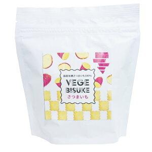 ベジビスケ さつまいも 10袋 (60g) 有機原料 卵不使用 乳不使用 お菓子 大人 家族 ベビー 赤ちゃん 子供 キッズ 有機野菜 自然派 おやつ