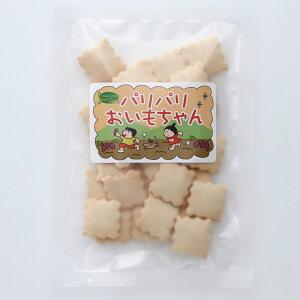 クッキー パリパリ おいもちゃん 2袋 (44g) 有機原料 グルテンフリー 小麦不使用 卵不使用 特定原材料不使用 お菓子 ベビー 赤ちゃん 子供 キッズ 有機野菜