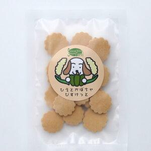 ひえとかぼちゃ びすけっと 2袋 (35g) 有機原料 グルテンフリー 小麦不使用 卵不使用 特定原材料不使用 お菓子 ベビー 赤ちゃん 子供 キッズ 有機野菜