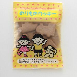 クッキー のりものクッキー 3袋 (25g) 有機原料 グルテンフリー 小麦不使用 卵不使用 特定原材料不使用 お菓子 ベビー 赤ちゃん 子供 キッズ 有機野菜