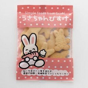 クッキー うさちゃんびすけ 3袋 (25g) 有機原料 グルテンフリー 小麦不使用 卵不使用 特定原材料不使用 お菓子 ベビー 赤ちゃん 子供 キッズ 有機野菜