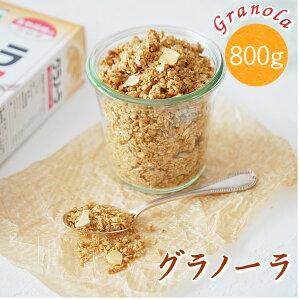 三育フーズ グラノーラ 800g グラノラ シリアル オーツ麦 小麦粉 小麦胚芽 アーモンド ココナッツ 白ゴマ 蜂蜜 クルミ たんぱく質 レーズン不使用