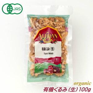 有機JAS くるみ クルミ 生 1kg ナッツ アリサン オーガニック 食塩不使用 無添加 無塩 ギフト