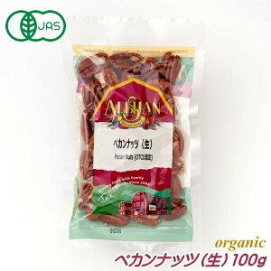 有機JAS ペカンナッツ ピーカンナッツ 生 1kg ナッツ アリサン オーガニック 食塩不使用 無添加 無塩 ギフト