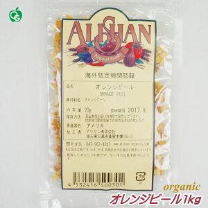 有機 オレンジ オレンジピール 1kg アリサン オーガニック 無糖 ギフト オーガニック食品
