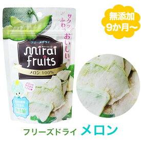 無添加 メロン 10g 離乳食 ベビー 赤ちゃん おやつ 子供 キッズ ドライフルーツ 砂糖不使用 無糖 ミライフルーツ フリーズドライ CLI