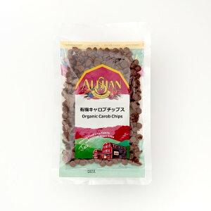 有機JAS キャロブチップス アリサン 100g カフェインレス オーガニック 有機 スーパーフード 製菓 いなご豆 イナゴマメ