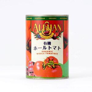 有機ホールトマト缶 (カンポ社) M107 (400g (240g)) /アリサン Alishan 【無添加・有機JAS・無漂白・オーガニックなどのドライフルーツやナッツ、食材が多数】
