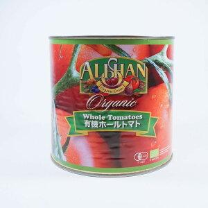 ホールトマト(カンポ社)ビックサイズ M107X (2.5kg) /アリサン Alishan 【無添加・有機JAS・無漂白・オーガニックなどのドライフルーツやナッツ、食材が多数】