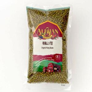 アリサン 有機JAS ムング豆 20kg ムング 豆 ビーンズ 緑豆 有機 オーガニック りょくとう 緑豆もやし