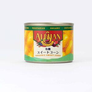 スイートコーン缶・スモール P33 (125g (81g)) /アリサン Alishan 【無添加・有機JAS・無漂白・オーガニックなどのドライフルーツやナッツ、食材が多数】
