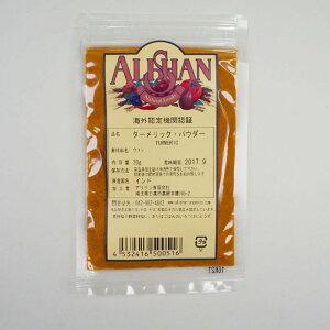 アリサン ウコン ターメリックパウダー 1kg ターメリック カレー粉 スパイス 香辛料