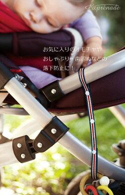 exprenade(エクスプレナード)トイホルダー2本セット☆手軽で簡単!ベビーカーやベビーチェアー、チャイルドシートなど、どこでも取り付けられます☆おもちゃホルダー落下防止お出かけ【25】