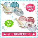 安心の日本製★ベビー離乳食調理セット♪おろし器、果汁絞り器、すり鉢。モンスイユ anano cafe♪