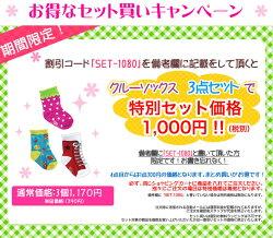 【送料無料】カラフルな柄がかわいいベビー靴下クルーソックスまとめ買いでお得!