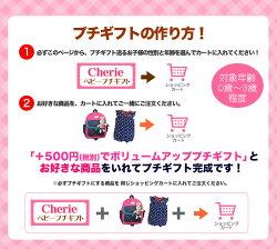 【プチギフト】+500円(税別)でボリュームアッププチギフト