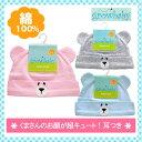 【新生児 帽子】 くま 耳 赤ちゃん ベビー growbaby 正規品 新生児用 0〜3カ月程度 綿100%