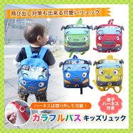 【送料無料】バスのキャラクターキッズ・ベビーリュック迷子ハーネス付き