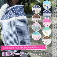 【送料無料】☆可愛くてカラフルな授乳ケープ。かわいいデザインで他にはない授乳ケープです。