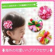 【送料無料】シェリープリンセス(CheriePrincess)かわいいお花モチーフの髪飾り♪ヘアクリップ