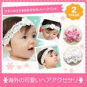 シェリープリンセス(Cherie Princess)小さなサテンのお花がかわいいベビー&子供用のレースのヘアバンド(ヘアーバンド)(赤ちゃん 6M 12M 1歳...